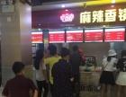吃品堂麻辣香锅加盟 中餐 零风险零经验 无须大厨