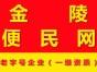 南京家电维修网-20年的技术实力值得信赖