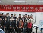 上海内训师T培训-贤重企业培训