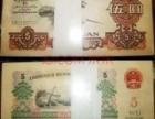 宝山区老钱币回收纸币回收行情上门服务