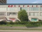 滁州私人健身教练培训哪里好 华体梦健身学院