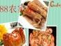 888农家乐自助烧烤,节假日期间一律八折优惠