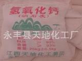 专业销售 高白度农业农药专用氢氧化钙