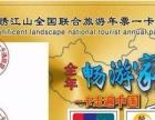 济宁青年旅行社出售全国旅游年票一卡通 仅需98元