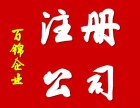上海奉贤 闵行 浦东 金山 松江公司注册 财务服务 企业变更