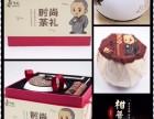中秋节商务礼品定制厂家 春节送父母的礼品 茶师兄礼品批发公司