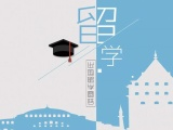 杭州基礎德語培訓,實用德語口語,德國留學培訓班