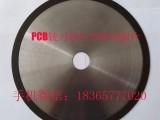金刚石切割片 PCB铣刀钻头合金锯片