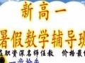 北京、燕郊高中数学补习,20多年教学经验的高级教师