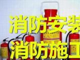 北京消防安装,消防施工,消防设施安装