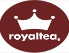 奶茶店加盟费榜,royaltea皇茶怎么加盟连锁店