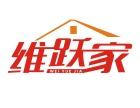 贵阳维跃家家政服务有限公司 家庭助理,家庭护理,别墅管家