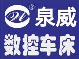 上海青浦哪里有数控车床编程操作学习培训学校上海泉威专业培训