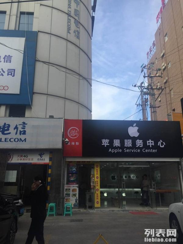 青岛李村苹果售后