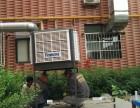 银川冷风机安装