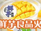 鲜芋良品台式甜品加盟