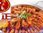 胖子肉蟹煲的加盟费用 哪里可以学习肉蟹煲