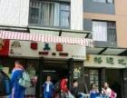 锦悦四季盈利中甜品店急转《乐铺网》