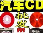 车载DVD音乐碟片出售直销影碟各类DVD影视碟