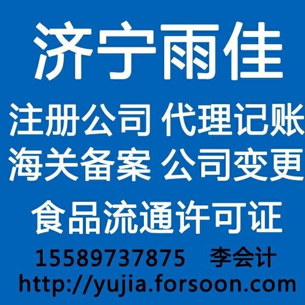 济宁注册公司公司变更代理记账商标注册税务咨询等企业代理业务
