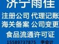 济宁注册公司代理记账商标注册到济宁雨佳价低服务快