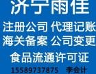 济宁代理记账就找济宁雨佳价格低会计专业
