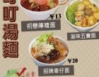 香港叮叮车仔面加盟,小型港式茶餐厅加盟