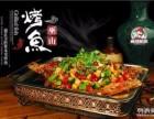 北京江边城外烤全鱼加盟费多少烤鱼加盟店榜