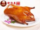 脆皮烤鸭哪里学脆皮烤鸭培训哪家好脆皮烤鸭技术学习