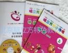 北京全脑立方幼儿特色形象识字教加盟 教育机构