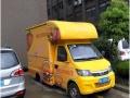【移动餐车】加盟官网/加盟费用/项目详情