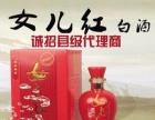 【女儿红白酒】加盟/加盟费用/项目详情