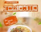 小燕子餐饮四川苕粉烤肉拌饭快餐加盟新选择