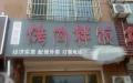 《德州商铺个人》大刘庄蓝宝石生活广场附近饭店转让