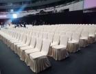 北京白色椅套宴会椅租赁 北京会展家具租赁公司 来电报价