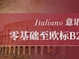 上海徐汇意大利语专业培训从零到流利的转变