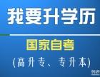 温州永嘉自学考试培训报名,永嘉春华自考学历 江西师范大学
