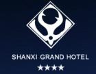 山西大酒店加盟