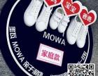 广州墨瓦MOWA亲子鞋帽服饰招商,0加盟费