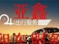 燕郊亚鑫租车——摇号咨询个人租车、商务租车、自驾租车等