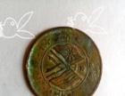 大清铜币,光绪元宝,民国钱币出售