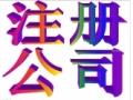 沙坪坝歌乐山公司注册 代办营业执照