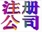 重庆三峡广场 品质工商代理营业执照公司