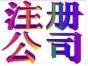 重庆大学城代办营业执照的机构 首创光和城好点的