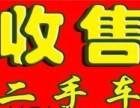 北京收车电话 北京二手车求购评估