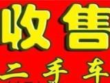 北京收购二手车