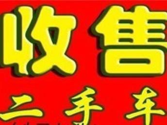 北京收车电话 北京二手车回收 上门收车