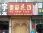 泗县皇冠大酒店南第四间旺铺出租