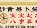 妙音易卜堂——周口起名算命大师