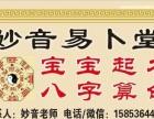 妙音易卜堂——新乡起名算命大师